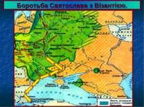 Боротьба Святослава з Візантією.