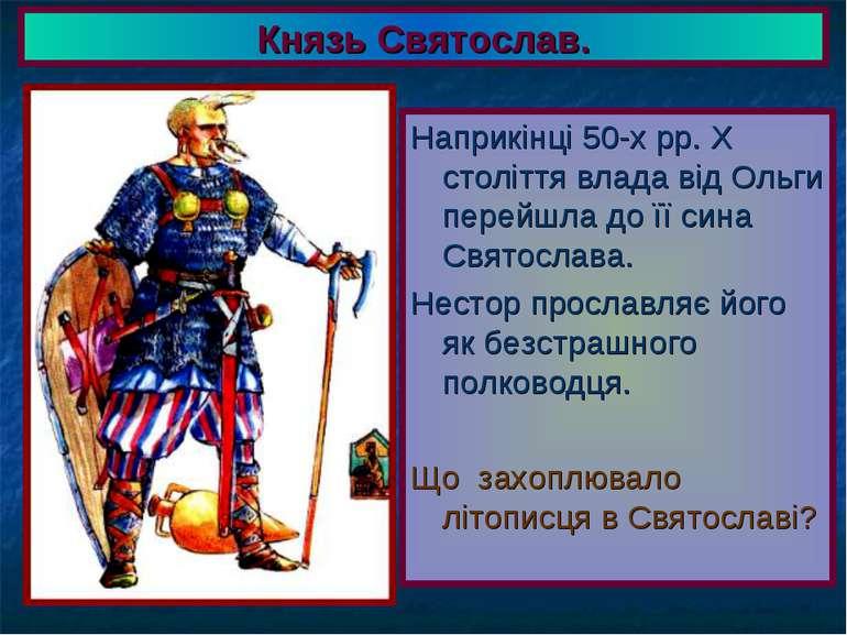 Князь Святослав. Наприкінці 50-х рр. X століття влада від Ольги перейшла до ї...