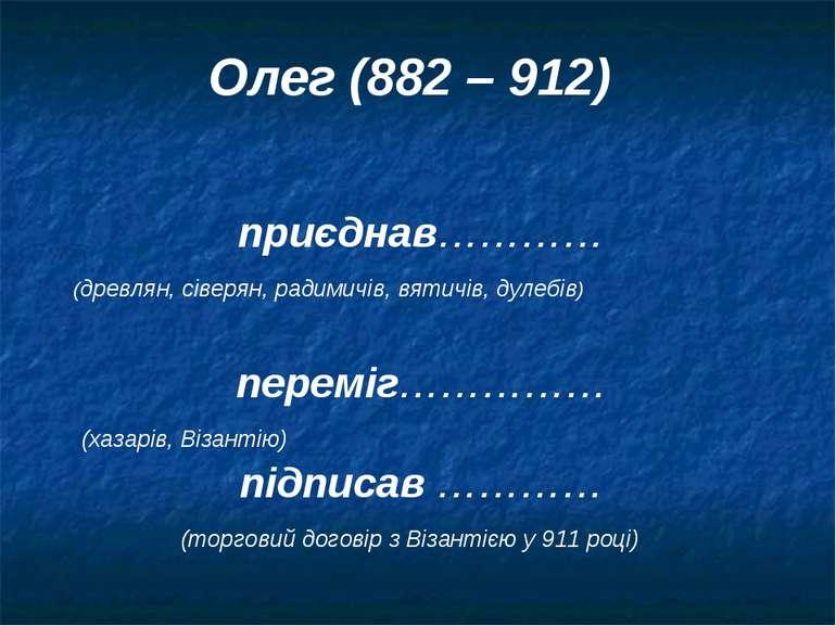 Олег (882 – 912) приєднав………… (древлян, сіверян, радимичів, вятичів, дулебів)...