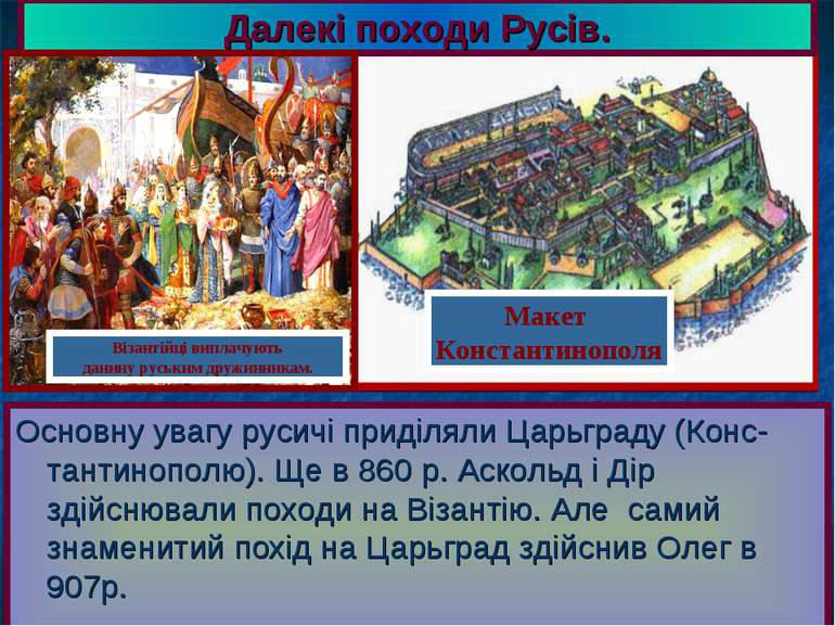 Далекі походи Русів. Основну увагу русичі приділяли Царьграду (Конс-тантинопо...