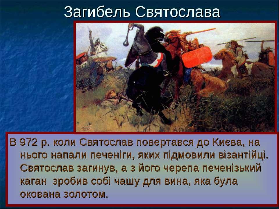 Загибель Святослава В 972 р. коли Святослав повертався до Києва, на нього нап...