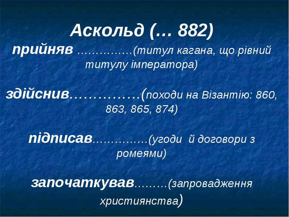Аскольд (… 882) прийняв ……………(титул кагана, що рівний титулу імператора) здій...