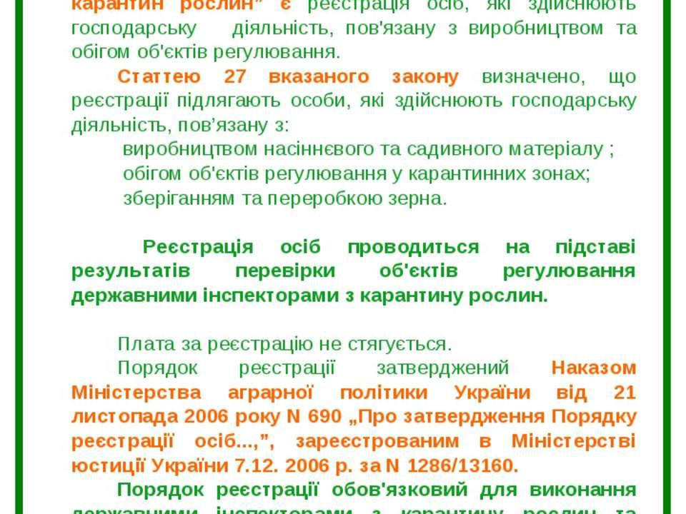 Порядок реєстрації осіб, які здійснюють господарську діяльність, пов'язану з ...