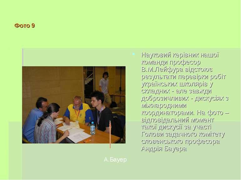 Фото 9 Науковий керівник нашої команди професор В.М.Лейфура відстоює результа...