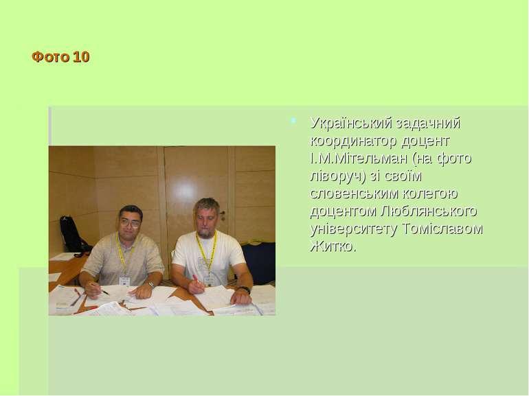 Фото 10 Український задачний координатор доцент І.М.Мітельман (на фото лівору...