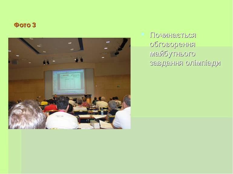 Фото 3 Починається обговорення майбутнього завдання олімпіади