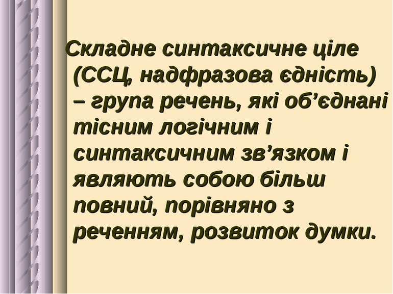 Складне синтаксичне ціле (ССЦ, надфразова єдність) – група речень, які об'єдн...