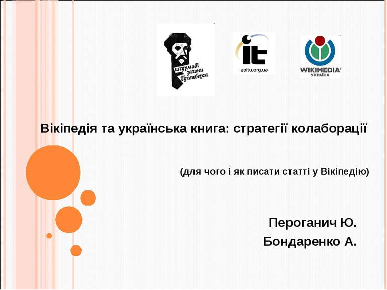 Пероганич Ю. Бондаренко А. Вікіпедія та українська книга: стратегії колаборац...