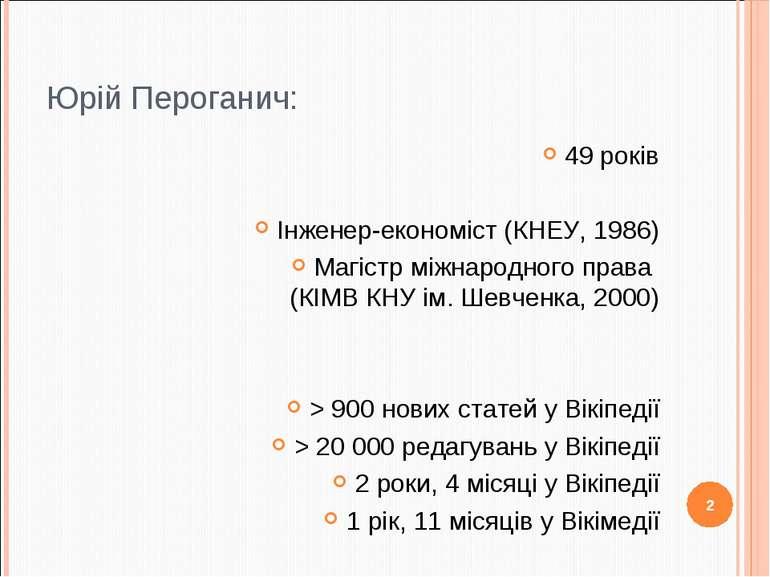Юрій Пероганич: 49 років Інженер-економіст (КНЕУ, 1986) Магістр міжнародного ...