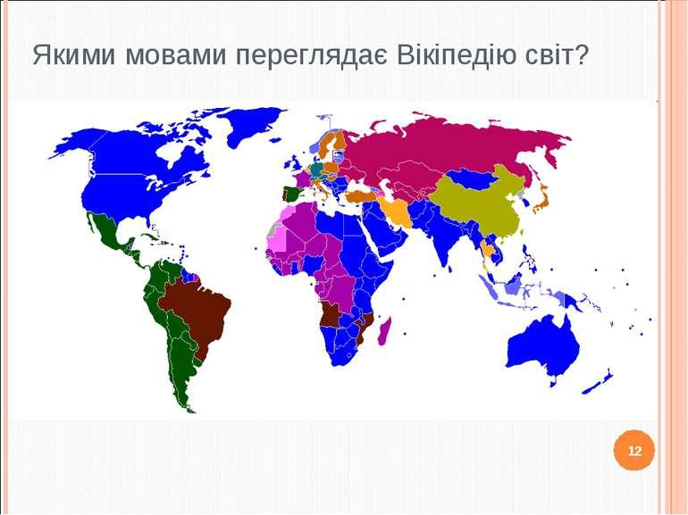 Якими мовами переглядає Вікіпедію світ? 12