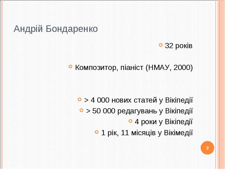 Андрій Бондаренко 32 років Композитор, піаніст (НМАУ, 2000) > 4 000 нових ста...