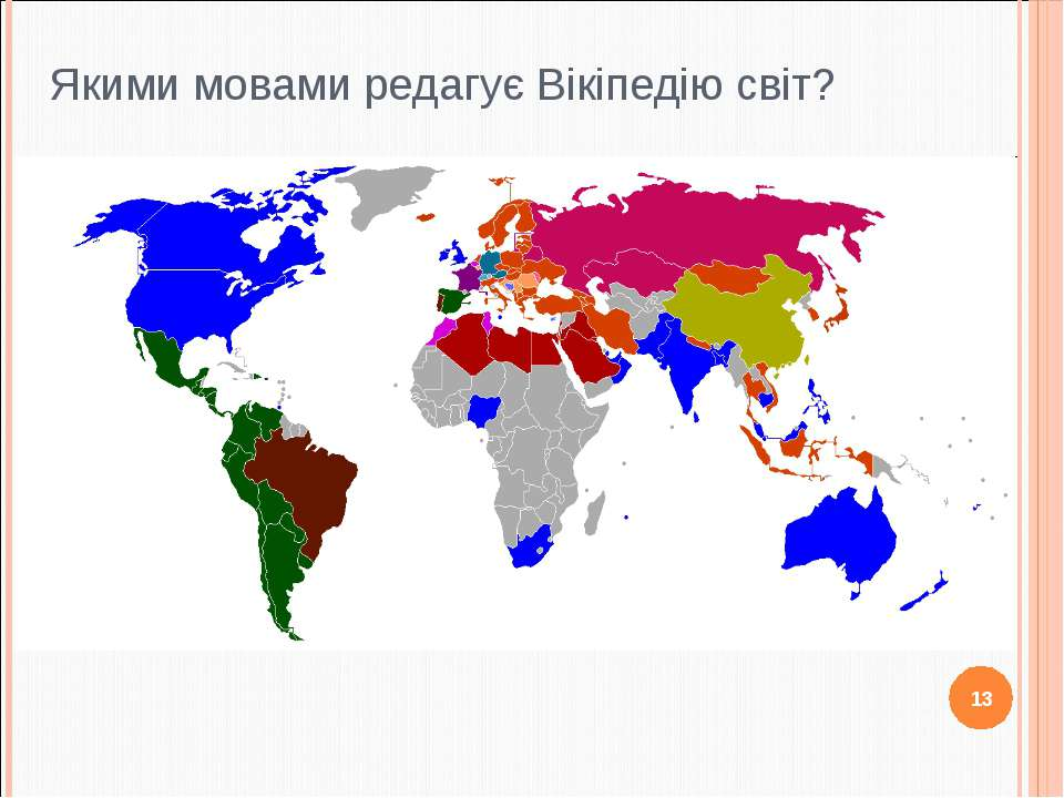 Якими мовами редагує Вікіпедію світ? 13