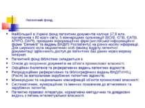Патентний фонд Найбільший в Україні фонд патентних документів налічує 17,8 мл...