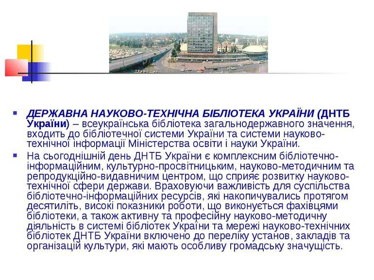 ДЕРЖАВНА НАУКОВО-ТЕХНІЧНА БІБЛІОТЕКА УКРАЇНИ (ДНТБ України) – всеукраїнська б...