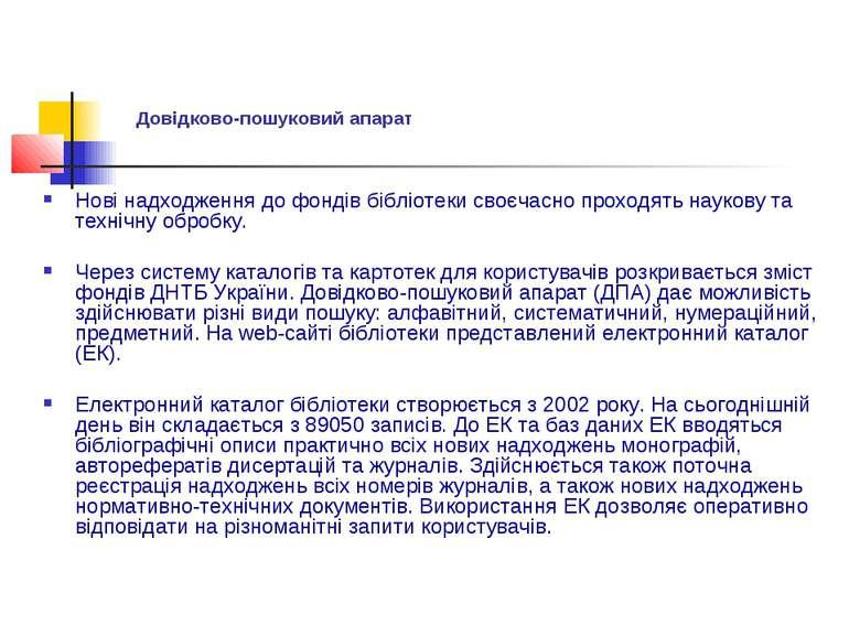 Довідково-пошуковий апарат Нові надходження до фондів бібліотеки своєчасно пр...