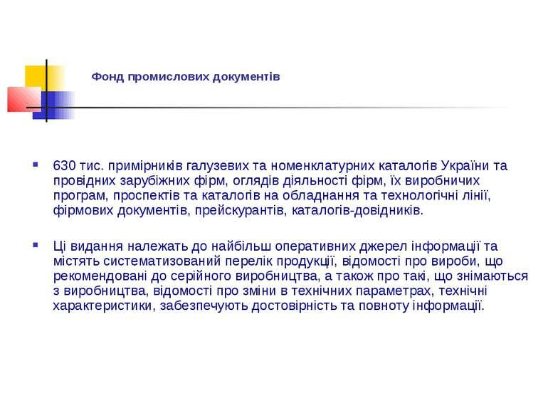 Фонд промислових документів 630 тис. примірників галузевих та номенклатурних ...