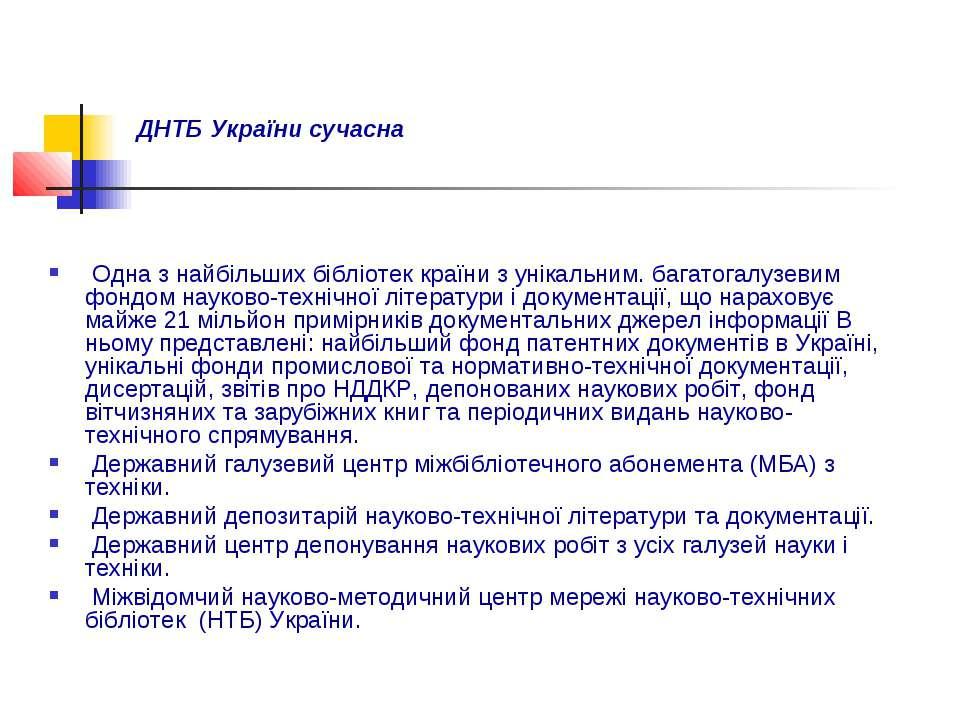 ДНТБ України сучасна Одна з найбільших бібліотек країни з унікальним. багатог...