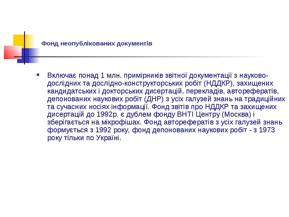 Фонд неопублікованих документів Включає понад 1 млн. примірників звітної доку...