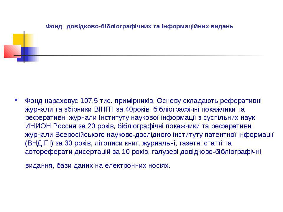 Фонд довідково-бібліографічних та інформаційних видань Фонд нараховує 107,5 т...