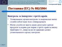 Слайд * Постанова (EC) № 882/2004 Контроль за імпортом з третіх країн Уповнов...