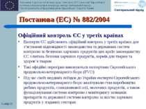 Слайд * Постанова (EC) № 882/2004 Офіційний контроль ЄС у третіх країнах Експ...