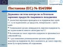 Слайд * Постанова (EC) № 854/2004 Державна система контролю за безпекою харчо...