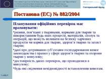 Слайд * Постанова (EC) № 882/2004 Планування офіційних перевірок має враховув...