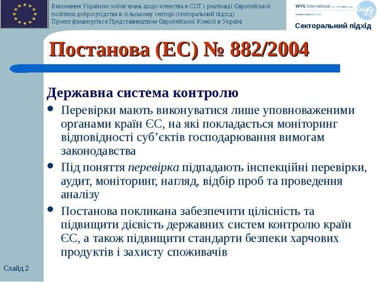 Слайд * Постанова (EC) № 882/2004 Державна система контролю Перевірки мають в...