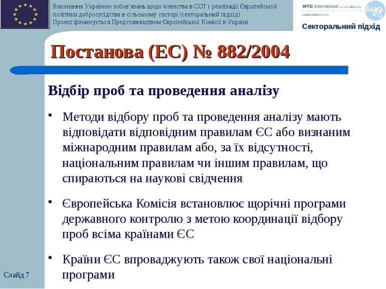Слайд * Постанова (EC) № 882/2004 Відбір проб та проведення аналізу Методи ві...