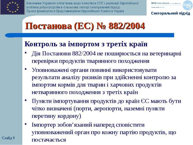 Слайд * Постанова (EC) № 882/2004 Контроль за імпортом з третіх країн Дія Пос...