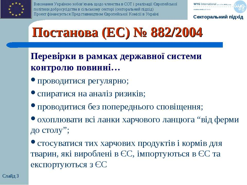 Слайд * Постанова (EC) № 882/2004 Перевірки в рамках державної системи контро...