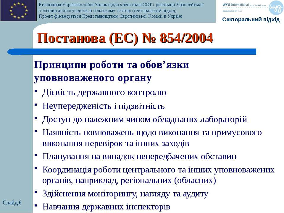 Слайд * Постанова (EC) № 854/2004 Принципи роботи та обов'язки уповноваженого...