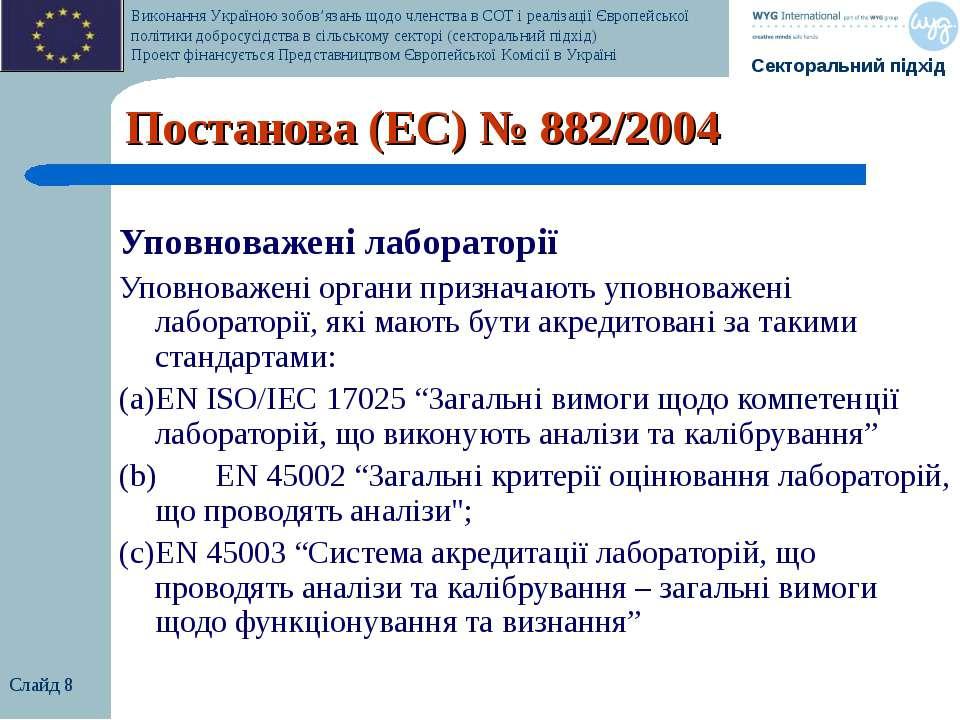 Слайд * Постанова (EC) № 882/2004 Уповноважені лабораторії Уповноважені орган...