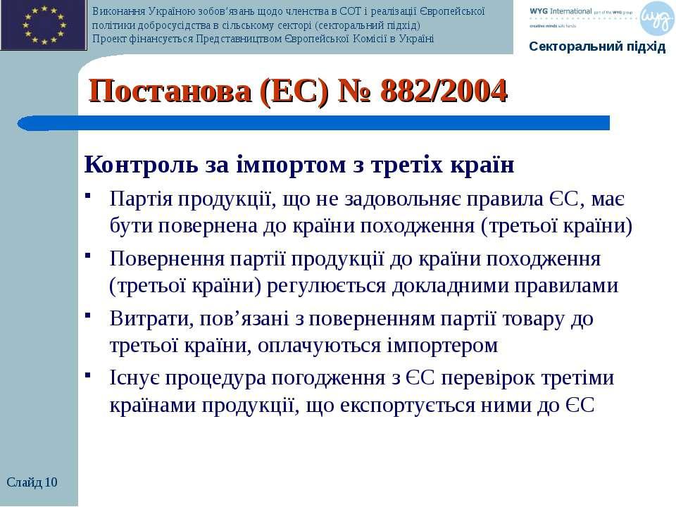 Слайд * Постанова (EC) № 882/2004 Контроль за імпортом з третіх країн Партія ...