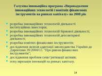 Галузева інноваційна програма «Впровадження інноваційних технологій і новітні...