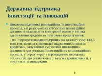 Державна підтримка інвестицій та інновацій фінансова підтримка інноваційних т...