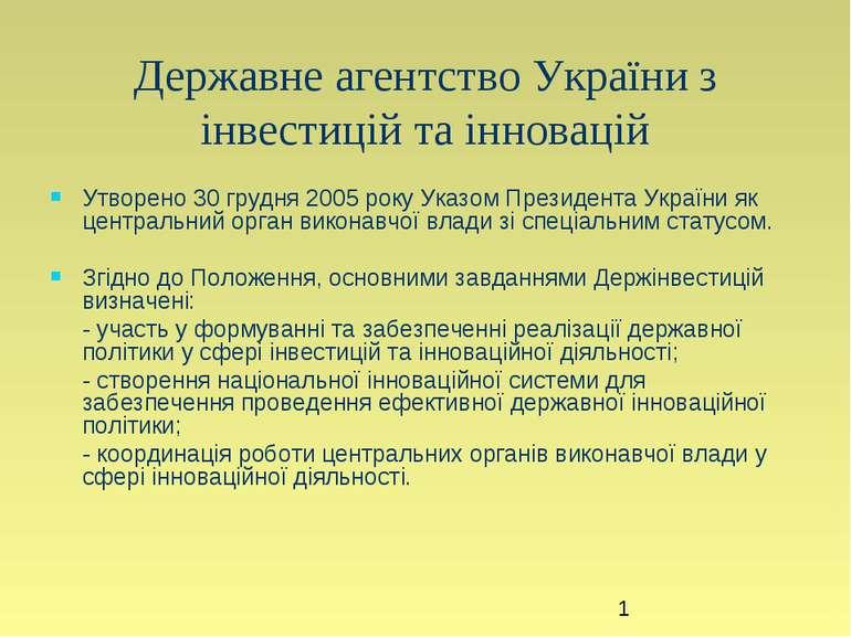 Державне агентство України з інвестицій та інновацій Утворено 30 грудня 2005 ...