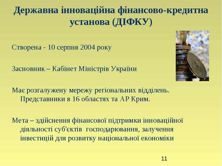 Державна інноваційна фінансово-кредитна установа (ДІФКУ) Створена - 10 серпня...