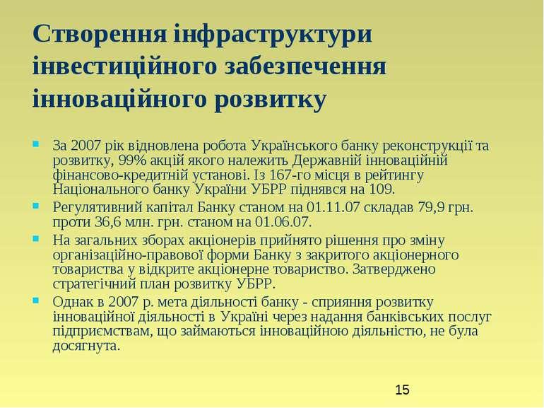 Створення інфраструктури інвестиційного забезпечення інноваційного розвитку З...