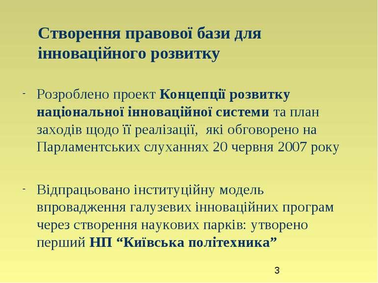 Розроблено проект Концепції розвитку національної інноваційної системи та пла...