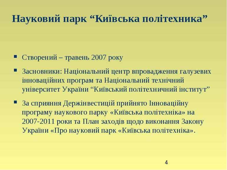 """Науковий парк """"Київська політехника"""" Створений – травень 2007 року Засновники..."""
