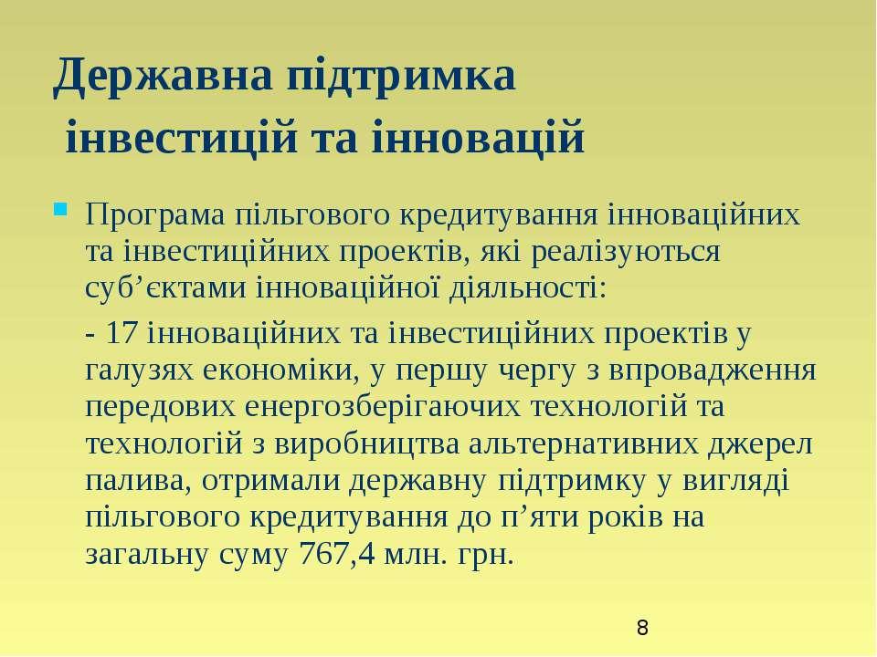 Державна підтримка інвестицій та інновацій Програма пільгового кредитування і...