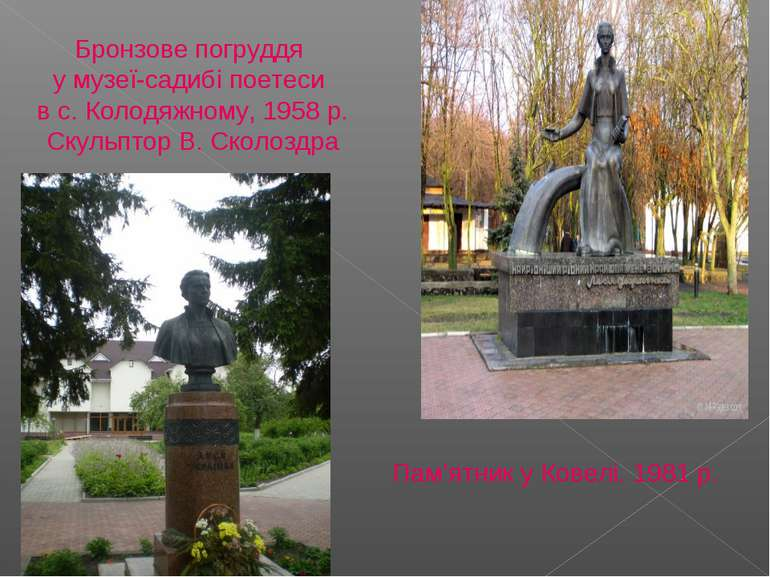 Пам'ятник у Ковелі. 1981 р. Бронзове погруддя у музеї-садибі поетеси в с. Кол...