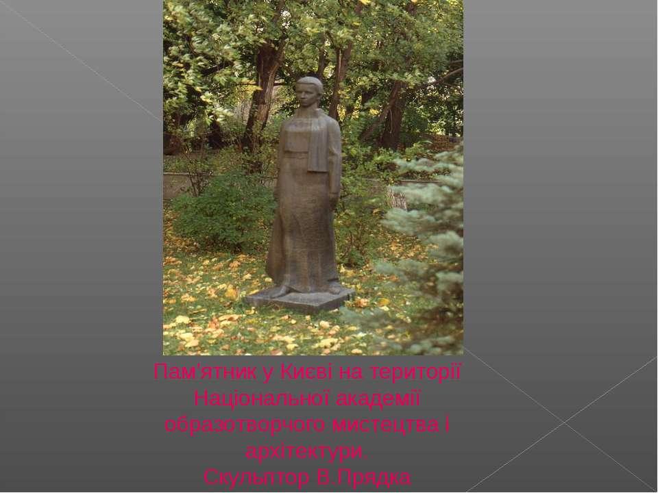 Пам'ятник у Києві на території Національної академії образотворчого мистецтва...