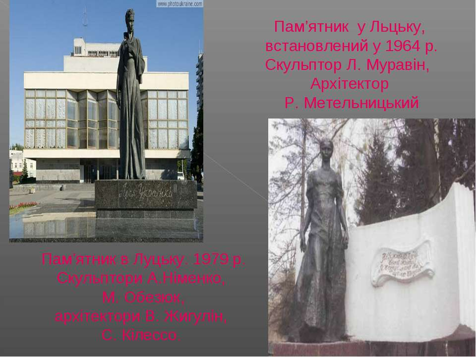 Пам'ятник в Луцьку. 1979 р. Скульптори А.Німенко, М. Обезюк, архітектори В. Ж...