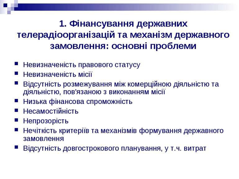 1. Фінансування державних телерадіоорганізацій та механізм державного замовле...