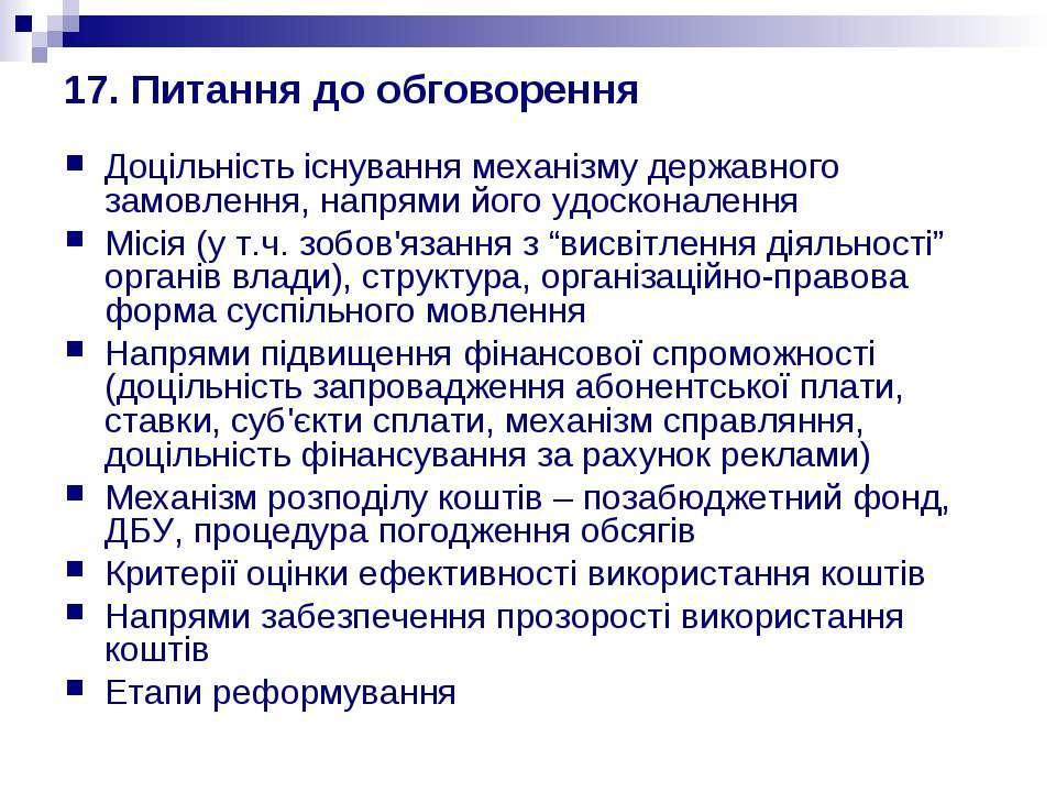 17. Питання до обговорення Доцільність існування механізму державного замовле...