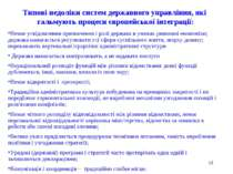 * Типові недоліки систем державного управління, які гальмують процеси європей...