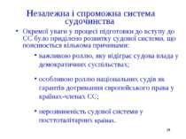 * Незалежна і спроможна система судочинства Окремої уваги у процесі підготовк...
