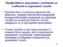 * Професійність державних службовців та стабільність державної служби Правова...